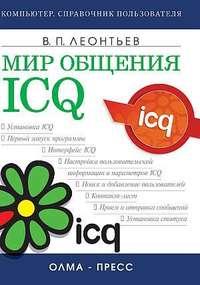 Мир общения: ICQ