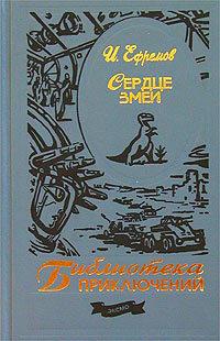 Книга Сердце змеи (сборник) - Автор Иван Ефремов
