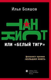 Купить книгу Степные боги, автора Ильи Бояшова