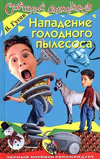 Купить книгу Нападение голодного пылесоса, автора Валерия Гусева