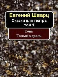 Купить книгу Тень. Голый король., автора Евгения Шварца
