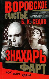 Книга Фарт - Автор Б. Седов