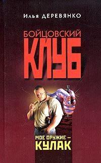 Книга Тайная миссия Хасана - Автор Илья Деревянко
