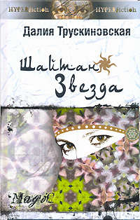 Книга Шайтан-звезда (Книга вторая) - Автор Далия Трускиновская