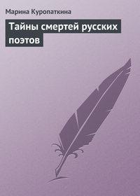 Тайны смертей русских поэтов
