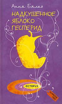 Купить книгу Надкушенное яблоко Гесперид, автора Анны Бялко