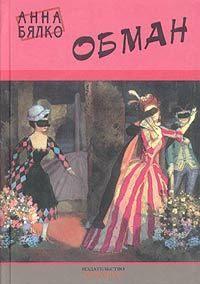 Купить книгу Обман, автора Анны Бялко