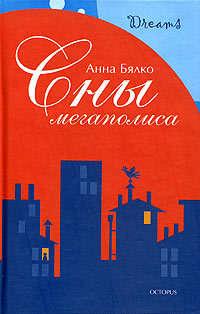 Купить книгу Сны мегаполиса (сборник), автора Анны Бялко