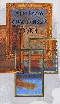 Купить книгу Счастливый слон, автора Анны Бялко