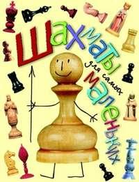 Книга Шахматы для самых маленьких - Автор Игорь Сухин