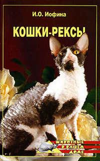 Книга Кошки – рексы - Автор Ирина Иофина