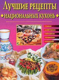 Лучшие рецепты национальных кухонь