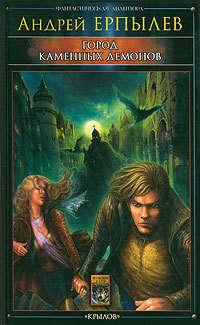 Книга Город каменных демонов - Автор Андрей Ерпылев