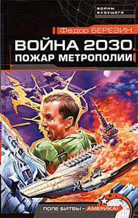 Купить книгу Пожар Метрополии, автора Федора Березина