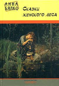 Купить книгу Сказки женского леса, автора Анны Бялко