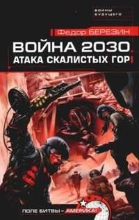 Купить книгу Атака Скалистых гор, автора Федора Березина