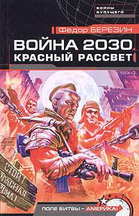Купить книгу Красный рассвет, автора Федора Березина