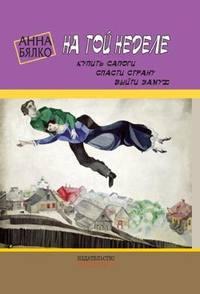 Купить книгу На той неделе: купить сапоги, спасти страну, выйти замуж, автора Анны Бялко