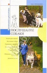Послушание собак