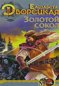 Купить книгу Лес на той стороне. Книга 1: Золотой сокол, автора Елизаветы Дворецкой