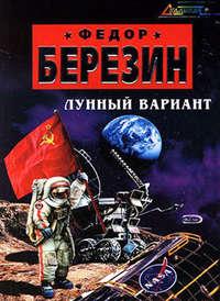 Купить книгу Лунный вариант, автора Федора Березина