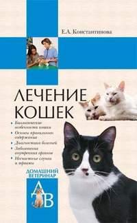 Купить книгу Лечение кошек, автора Екатерины Константиновой