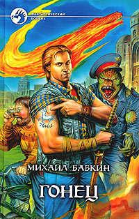 Купить книгу Сеанс, автора Михаила Бабкина