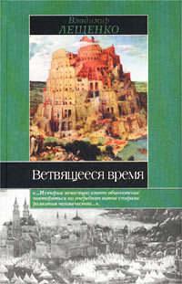 Книга Ветвящееся время. История, которой не было - Автор Владимир Лещенко