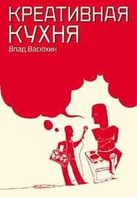 Купить книгу Креативная кухня, автора Влада Васюхина