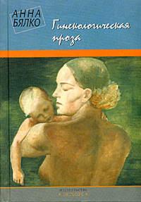 Купить книгу Гинекологическая проза, автора Анны Бялко