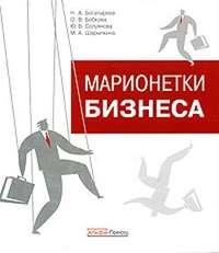 Книга Марионетки бизнеса - Автор Нина Богатырева