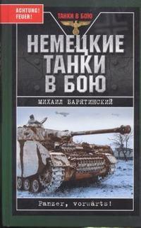 Купить книгу Немецкие танки в бою, автора Михаила Барятинского