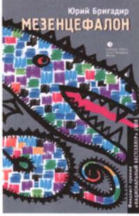 Купить книгу Мезенцефалон, автора Юрия Бригадира