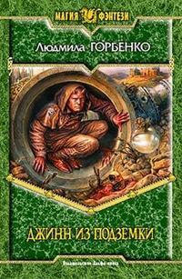 Книга Джинн из подземки - Автор Людмила Горбенко