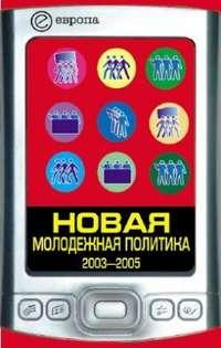 Новая молодежная политика (2003-2005 г.г.)