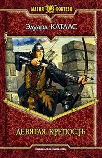 Книга Девятая Крепость - Автор Эдуард Катлас
