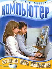Виталий Леонтьев - Компьютер. Настольная книга школьника
