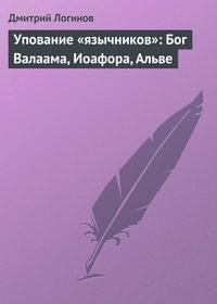 Упование «язычников»: Бог Валаама, Иоафора, Альве