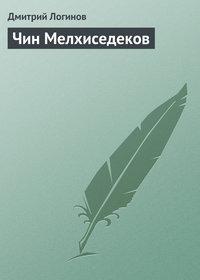 Чин Мелхиседеков