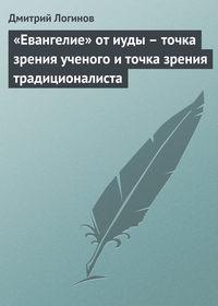 «Евангелие» от иуды – точка зрения ученого и точка зрения традиционалиста
