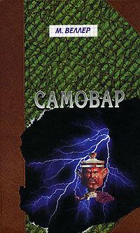 Купить книгу Б. Вавилонская, автора Михаила Веллера