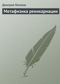 Метафизика реинкарнации