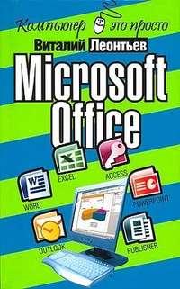 Виталий Леонтьев - Microsoft Office