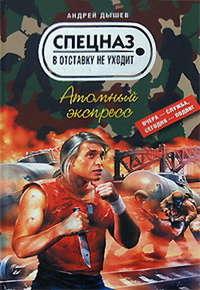 Купить книгу Атомный экспресс, автора Андрея Дышева
