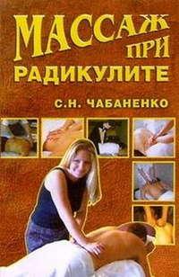 Купить книгу Массаж при радикулитах, автора Светланы Чабаненко