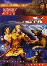 Книга Люби и властвуй - Автор Александр Зорич