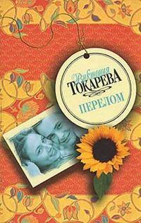 Купить книгу Пять фигур на постаменте, автора Виктории Токаревой