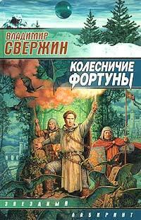 Купить книгу Колесничие Фортуны, автора Владимира Свержина