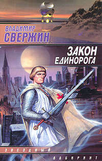 Купить книгу Закон Единорога, автора Владимира Свержина