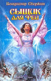 Купить книгу Сыщик для феи, автора Владимира Свержина